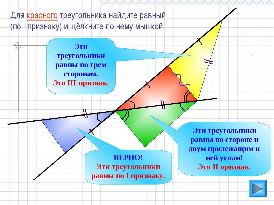 Для красного треугольника найдите равный (по I признаку) и щёлкните по нему м...
