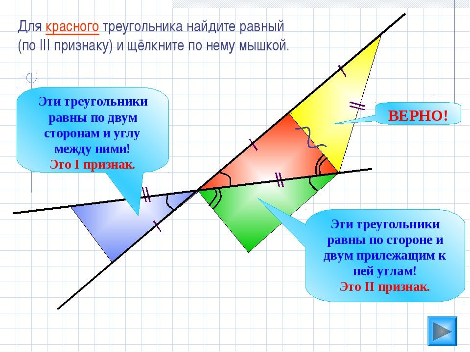 Для красного треугольника найдите равный (по III признаку) и щёлкните по нему...