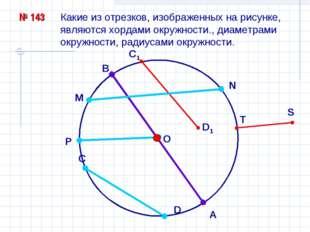 № 143 Какие из отрезков, изображенных на рисунке, являются хордами окружности