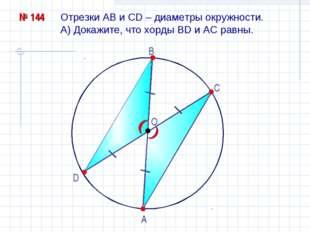 Отрезки АВ и СD – диаметры окружности. А) Докажите, что хорды BD и AC равны.