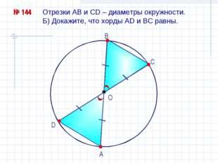 Отрезки АВ и СD – диаметры окружности. Б) Докажите, что хорды AD и BC равны.
