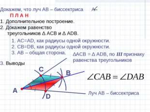 Докажем, что луч АВ – биссектриса А П Л А Н Дополнительное построение. Докаже
