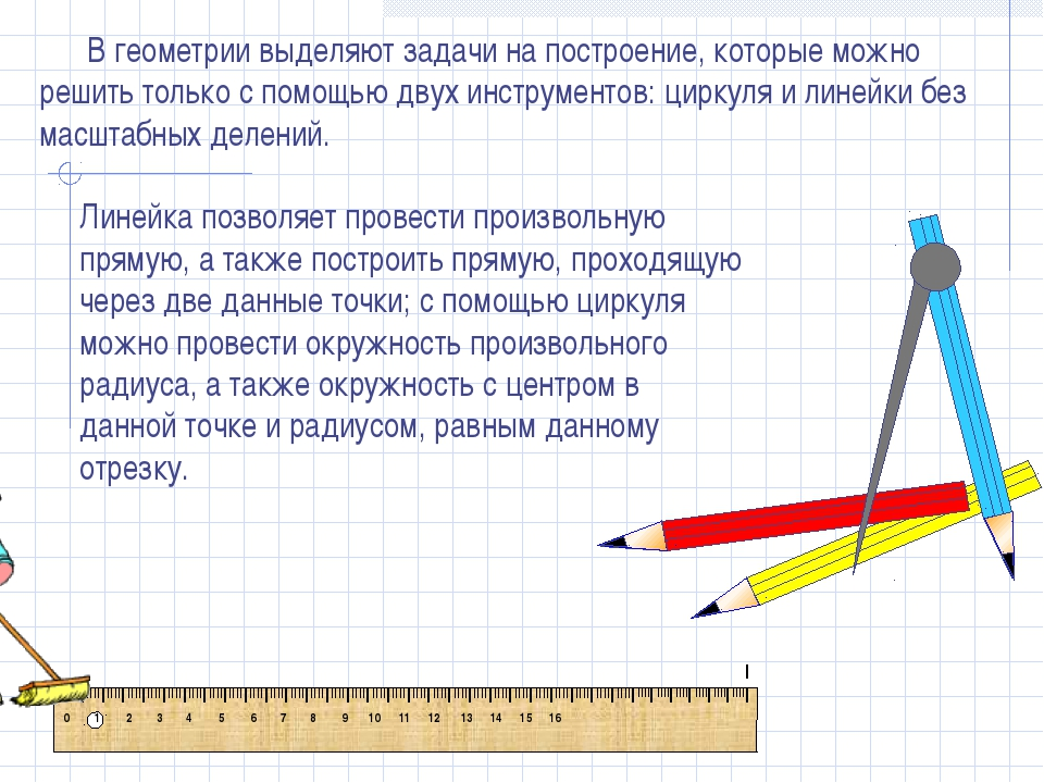 В геометрии выделяют задачи на построение, которые можно решить только с пом...