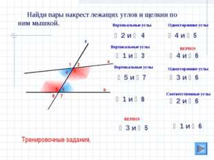 3 Найди пары накрест лежащих углов и щелкни по ним мышкой. а b c 1 2 4 5 6 7
