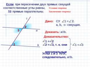 при пересечении двух прямых секущей соответственные углы равны, прямые парал