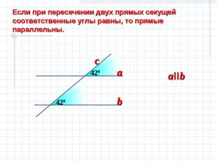 420 Если при пересечении двух прямых секущей соответственные углы равны, то п