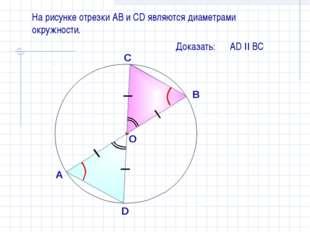 На рисунке отрезки АB и СD являются диаметрами окружности. Доказать: АD II ВС