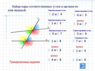 3 Найди пары соответственных углов и щелкни по ним мышкой. а b c 1 2 4 5 6 7