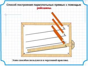 Этим способом пользуются в чертежной практике. Способ построения параллельных
