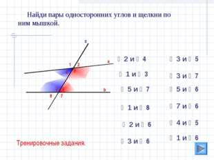 3 Найди пары односторонних углов и щелкни по ним мышкой. а b c 1 2 4 5 6 7 8