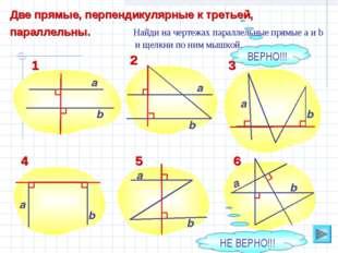 Две прямые, перпендикулярные к третьей, параллельны. Найди на чертежах паралл