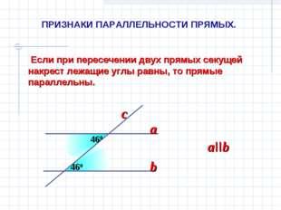 Если при пересечении двух прямых секущей накрест лежащие углы равны, то прям