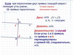 при пересечении двух прямых секущей накрест лежащие углы равны, прямые парал