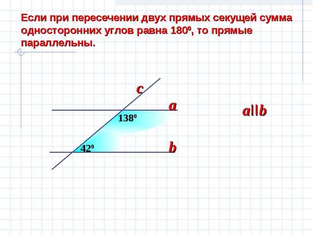 Если при пересечении двух прямых секущей сумма односторонних углов равна 180...