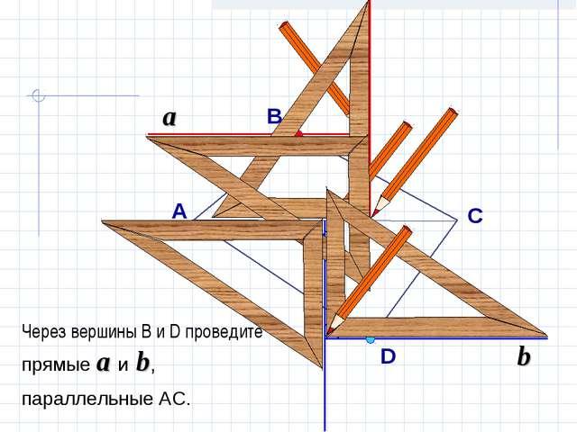 a Через вершины В и D проведите прямые a и b, параллельные АС. b А C B D