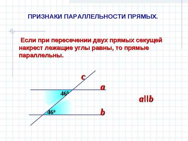 Если при пересечении двух прямых секущей накрест лежащие углы равны, то прям...