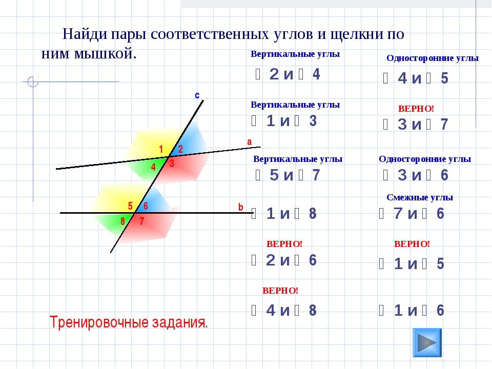 3 Найди пары соответственных углов и щелкни по ним мышкой. а b c 1 2 4 5 6 7...