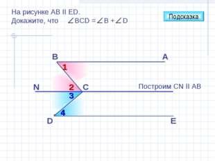 E D A Построим CN II AB B C Подсказка
