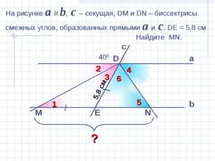 На рисунке a II b, c – секущая, DM и DN – биссектрисы смежных углов, образова