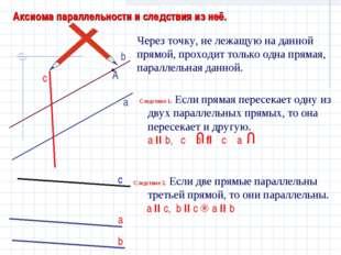 Через точку, не лежащую на данной прямой, проходит только одна прямая, парал