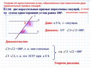 Теорема об односторонних углах, образованных при пересечении двух параллельны