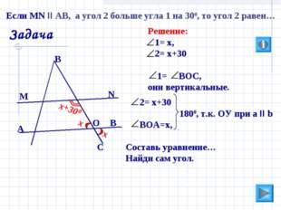2 х+300 х 1 х 2= х+30 1800, т.к. ОУ при а II b ВОА=х, Составь уравнение… Найд