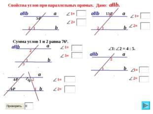 Свойства углов при параллельных прямых. Дано: aIIb. a b 2 1 Сумма углов 1 и 2