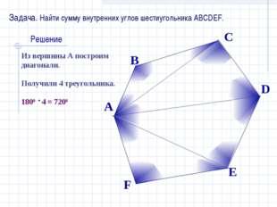 Задача. Найти сумму внутренних углов шестиугольника ABCDEF. Решение Из вершин