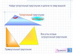 Найди тупоугольный треугольник и щелкни по нему мышкой. молодец! Проверка Все