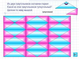 Из двух треугольников составлен паркет. Какой из этих треугольников тупоуголь