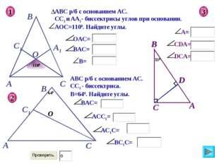 АВС р/б с основанием АС. СС1 и АА1- биссектрисы углов при основании. АОС=1100
