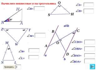 S T Z W O H 430 Вычислите неизвестные углы треугольника. 500 600 M N L 400 B
