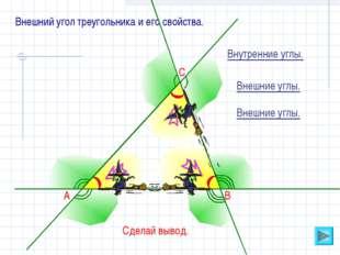 Внешний угол треугольника и его свойства. Внутренние углы. А В С Внешние углы