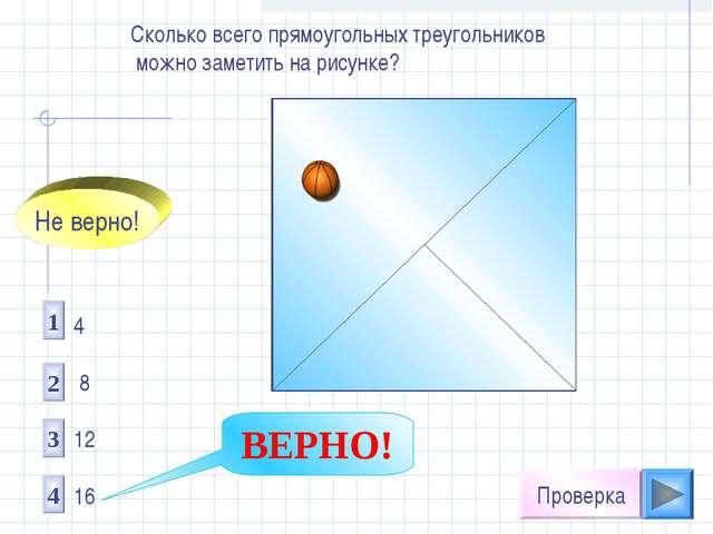 Проверка Сколько всего прямоугольных треугольников можно заметить на рисунке?...