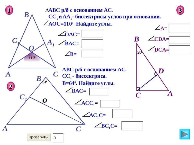 АВС р/б с основанием АС. СС1 и АА1- биссектрисы углов при основании. АОС=1100...