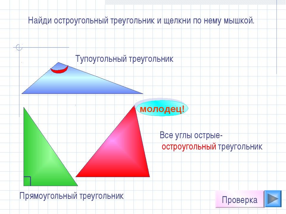 Найди остроугольный треугольник и щелкни по нему мышкой. молодец! Проверка Вс...