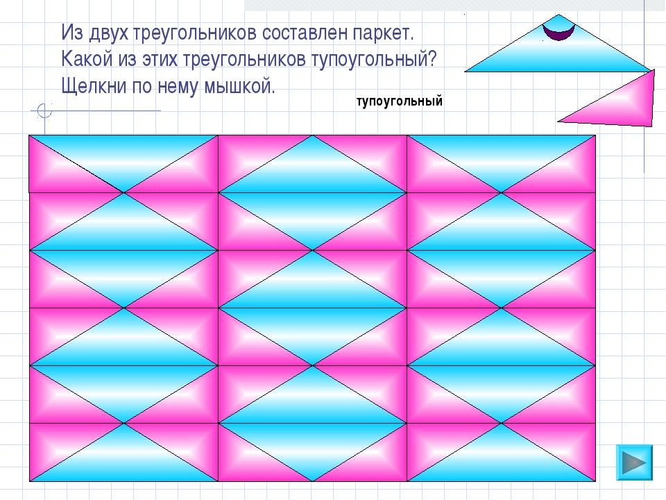 Из двух треугольников составлен паркет. Какой из этих треугольников тупоуголь...