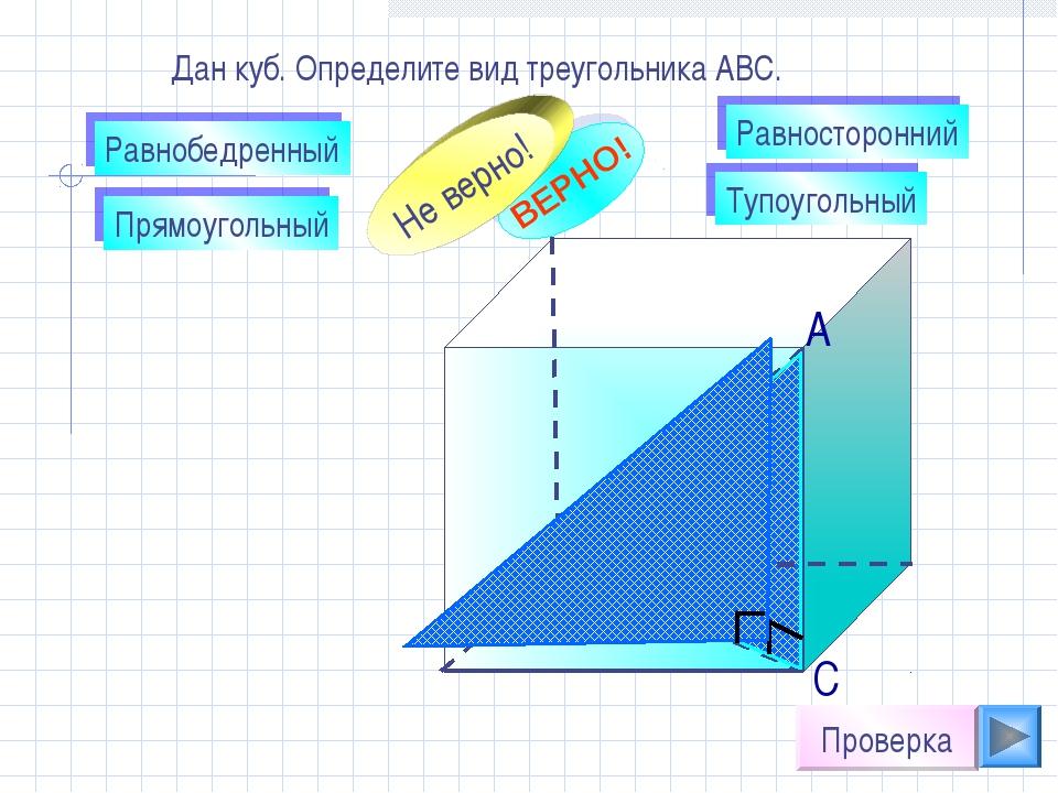 Дан куб. Определите вид треугольника АВС. Равнобедренный Равносторонний Прямо...