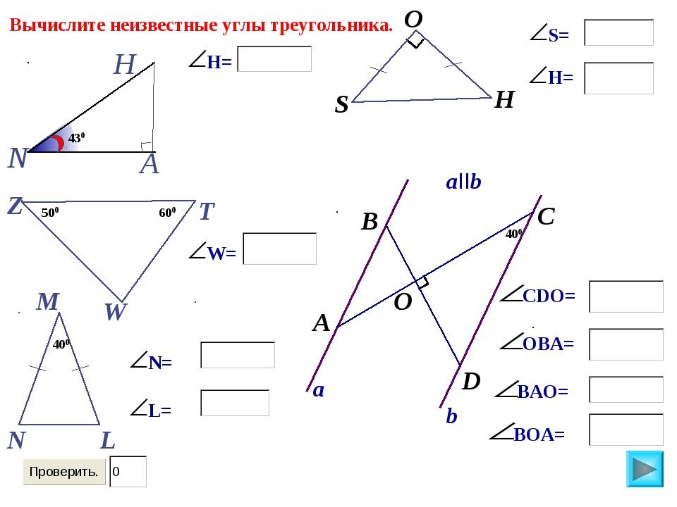 S T Z W O H 430 Вычислите неизвестные углы треугольника. 500 600 M N L 400 B...