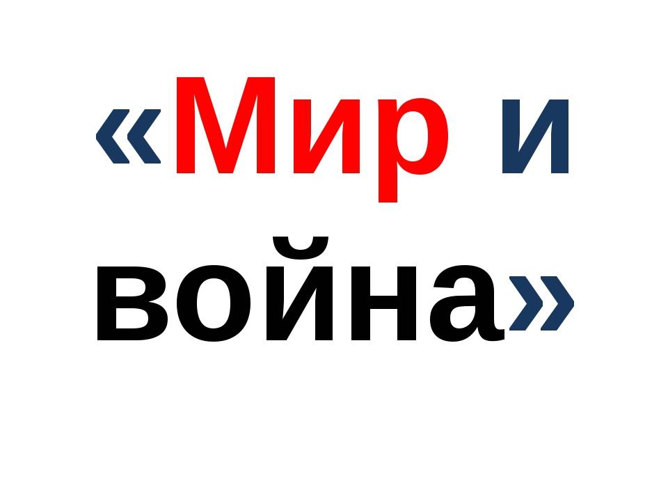 «Мир и война»