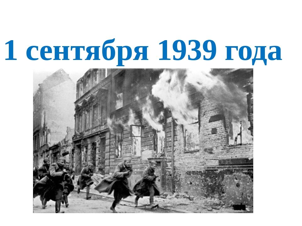 1 сентября 1939 года