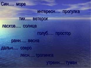 Син…. море  интересн…. прогулка тих…. ветерок ласков…. солнце голуб