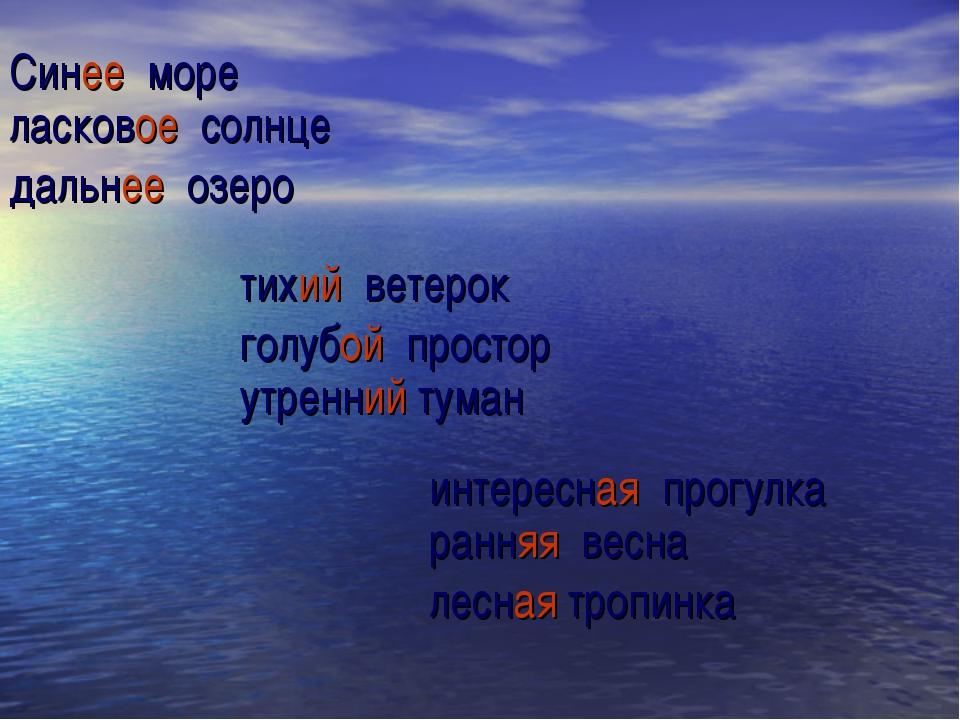 Синее море ласковое солнце дальнее озеро тихий ветерок голубой простор утренн...