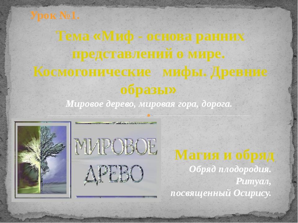 Урок №1. Тема «Миф - основа ранних представлений о мире. Космогонические мифы...