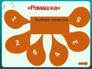 «Ромашка» 5 1 2 3 4 6 Выбери лепесток
