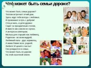 Что может быть семьи дороже? Что может быть семьи дороже? Теплом встречает от