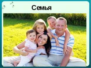 Семья – наш дом, наша защита, наша опора. Семья убережет от бед и невзгод. Э