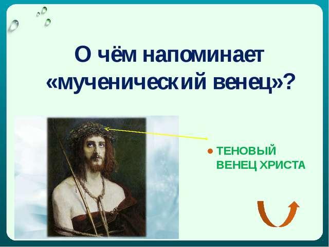 Памятник Петру и Февронии в Муроме носит название «Союз любви — мудрый брак»...