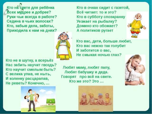 Кто на свете для ребёнка Всех мудрее и добрее? Руки чьи всегда в работе? Седи...
