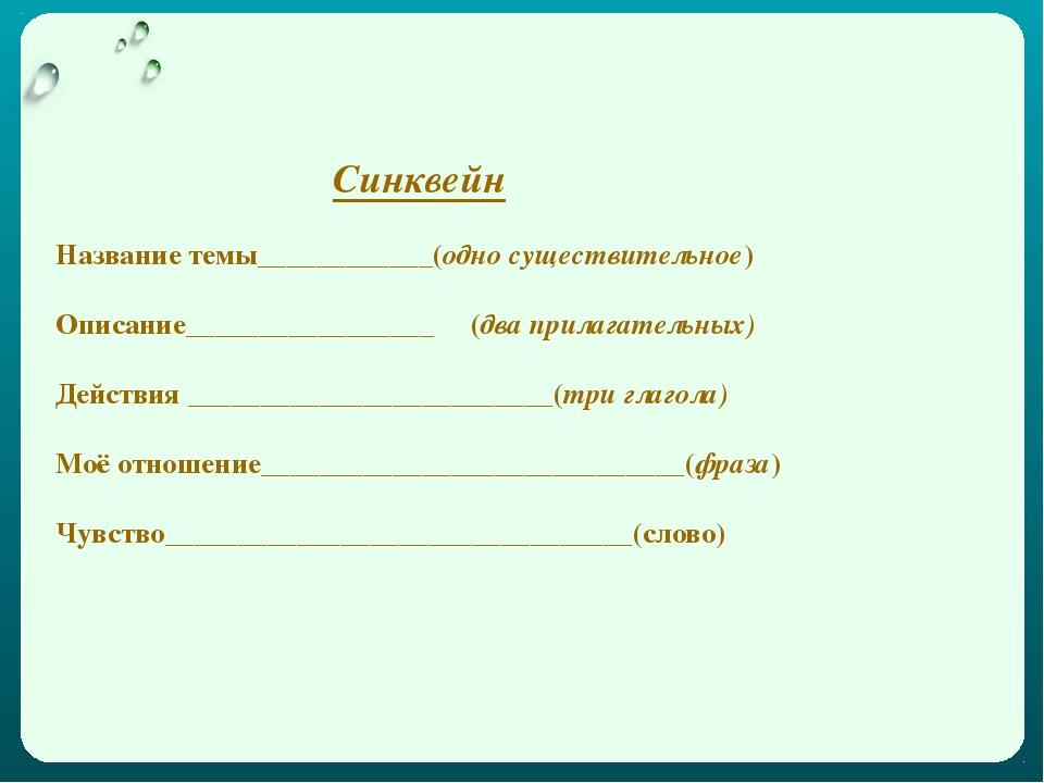 Синквейн Название темы____________(одно существительное) Описание___________...